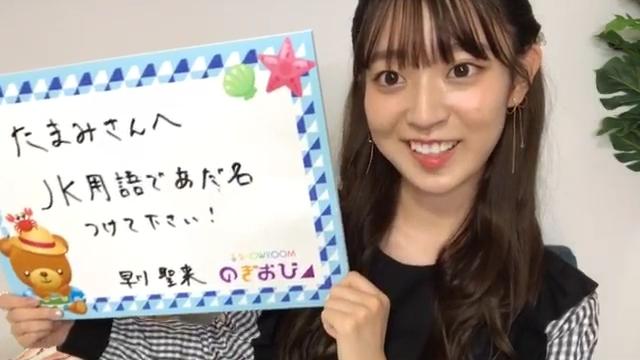 のぎおび 早川聖来から阪口珠美への宿題は「JK用語であだ名つけてください!」