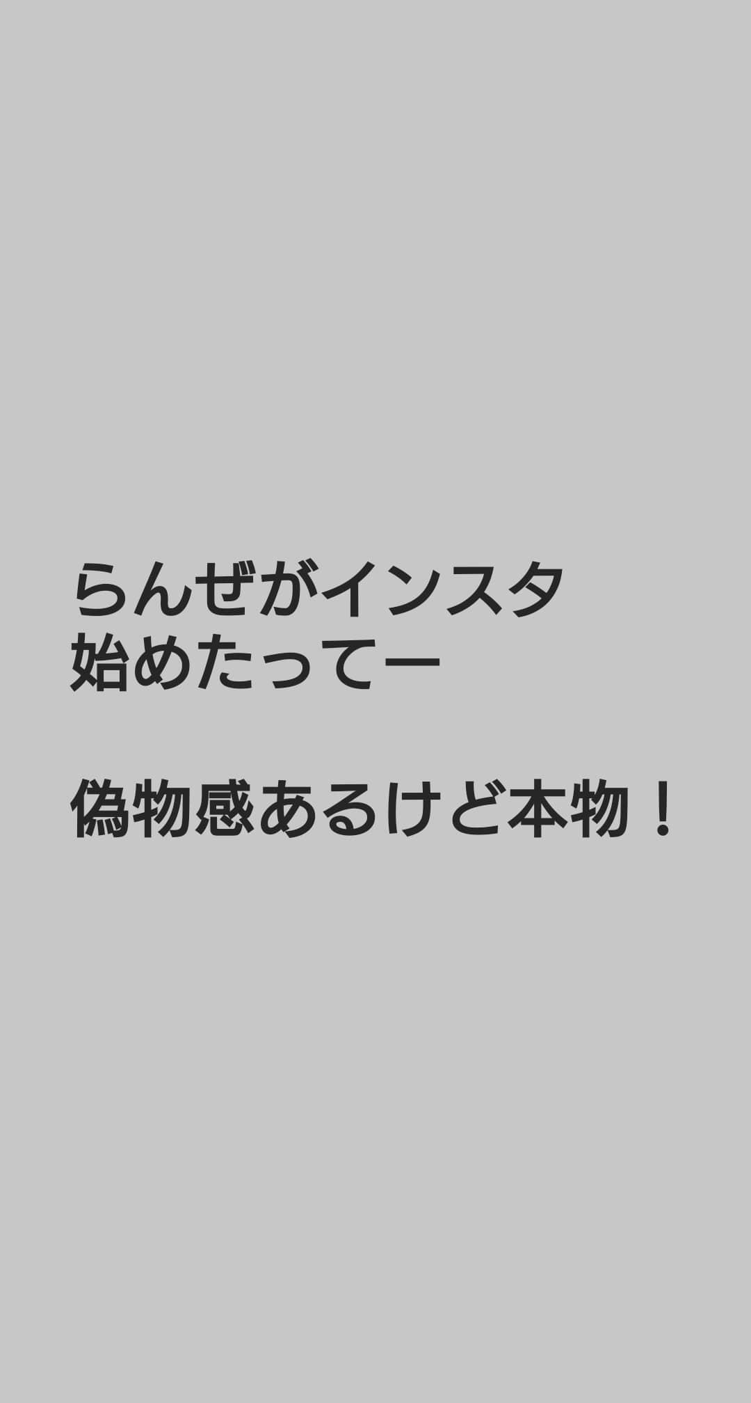 佐々木琴子「らんぜがインスタ始めたってー、偽物感あるけど本物!」