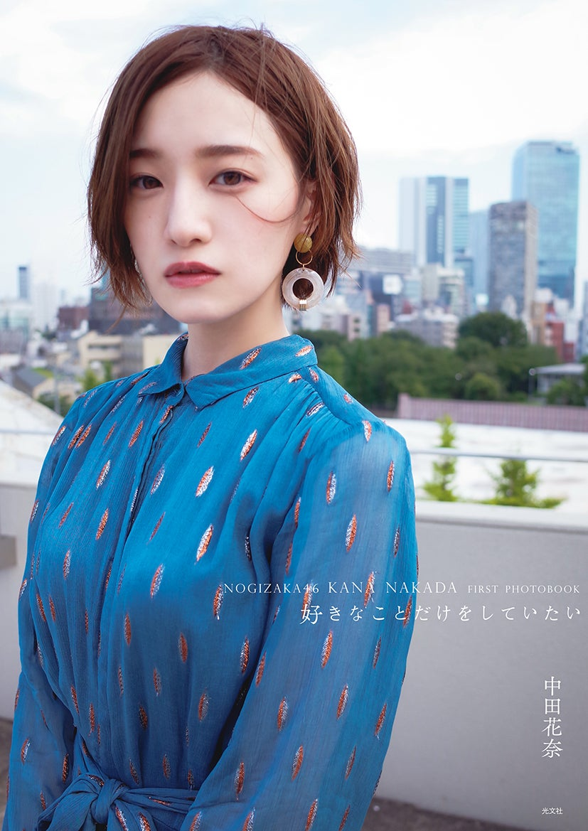 乃木坂46中田花奈1st写真集『好きなことだけをしていたい』 楽天ブックス限定表紙