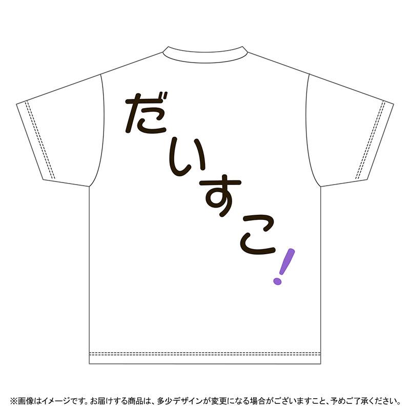 阪口珠美2020生誕Tシャツ だいすこ!