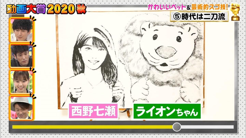グータッチ動画大賞  左右の手で同時に描いた西野七瀬とライオンちゃん