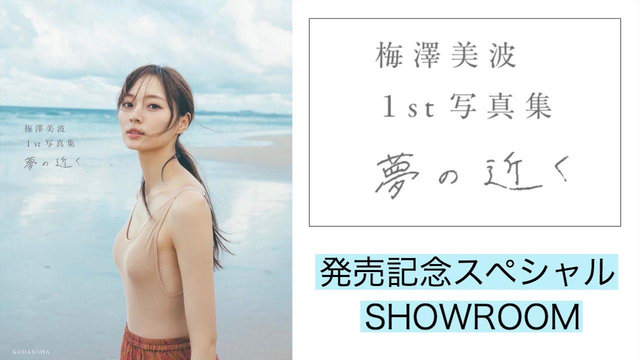 梅澤美波1st写真集『夢の近く』発売記念SHOWROOM