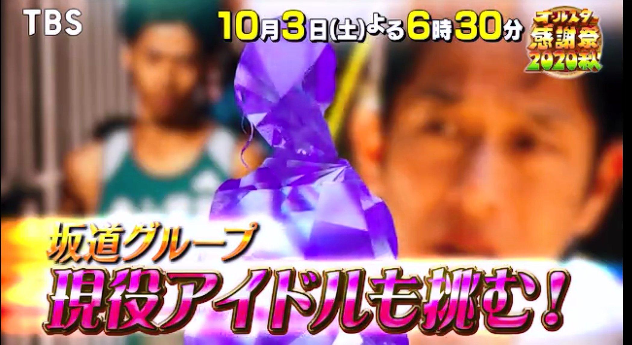 オールスター感謝祭2020秋 ミニマラソン 佐藤楓