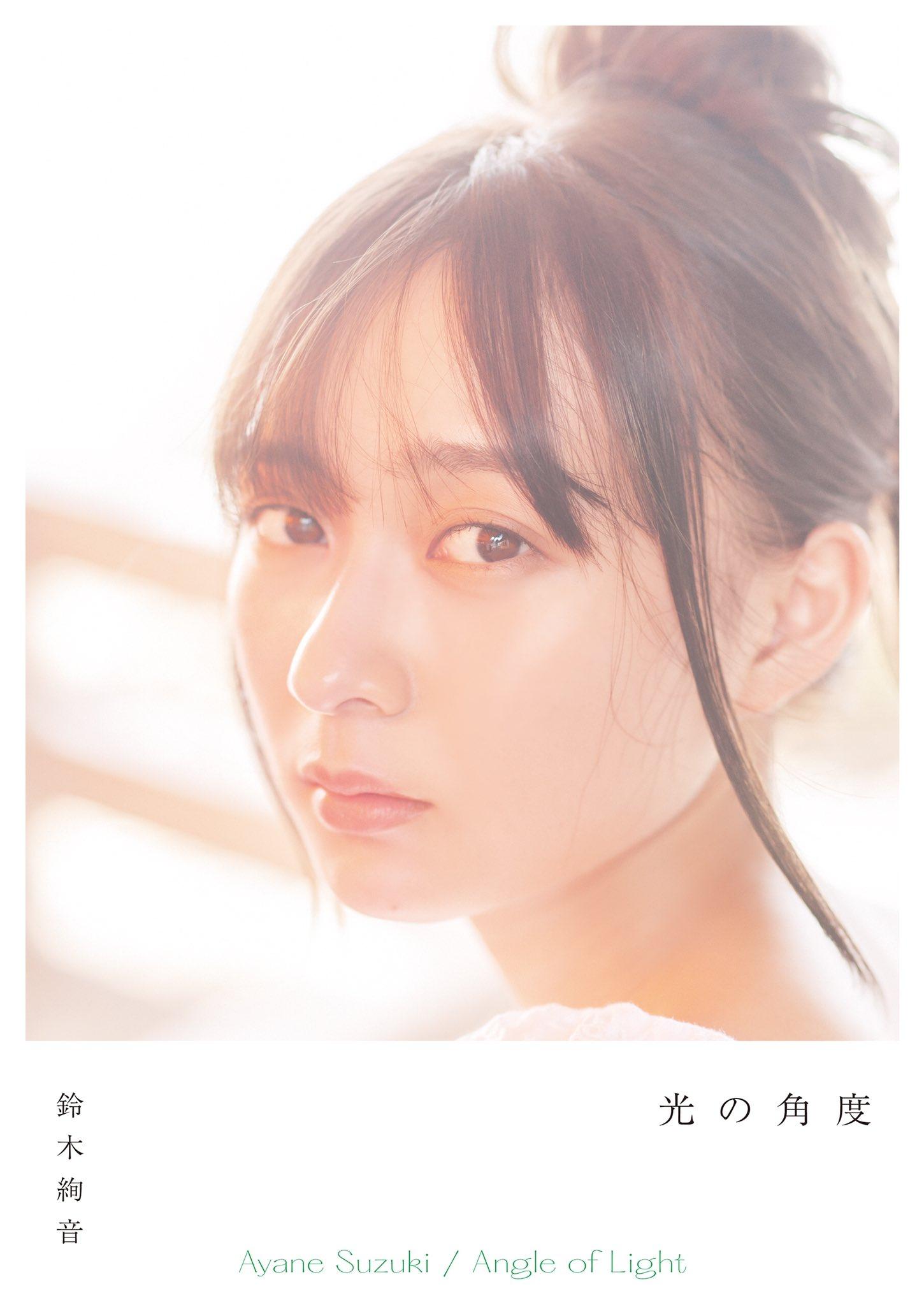 鈴木絢音1st写真集『光の角度』通常版表紙