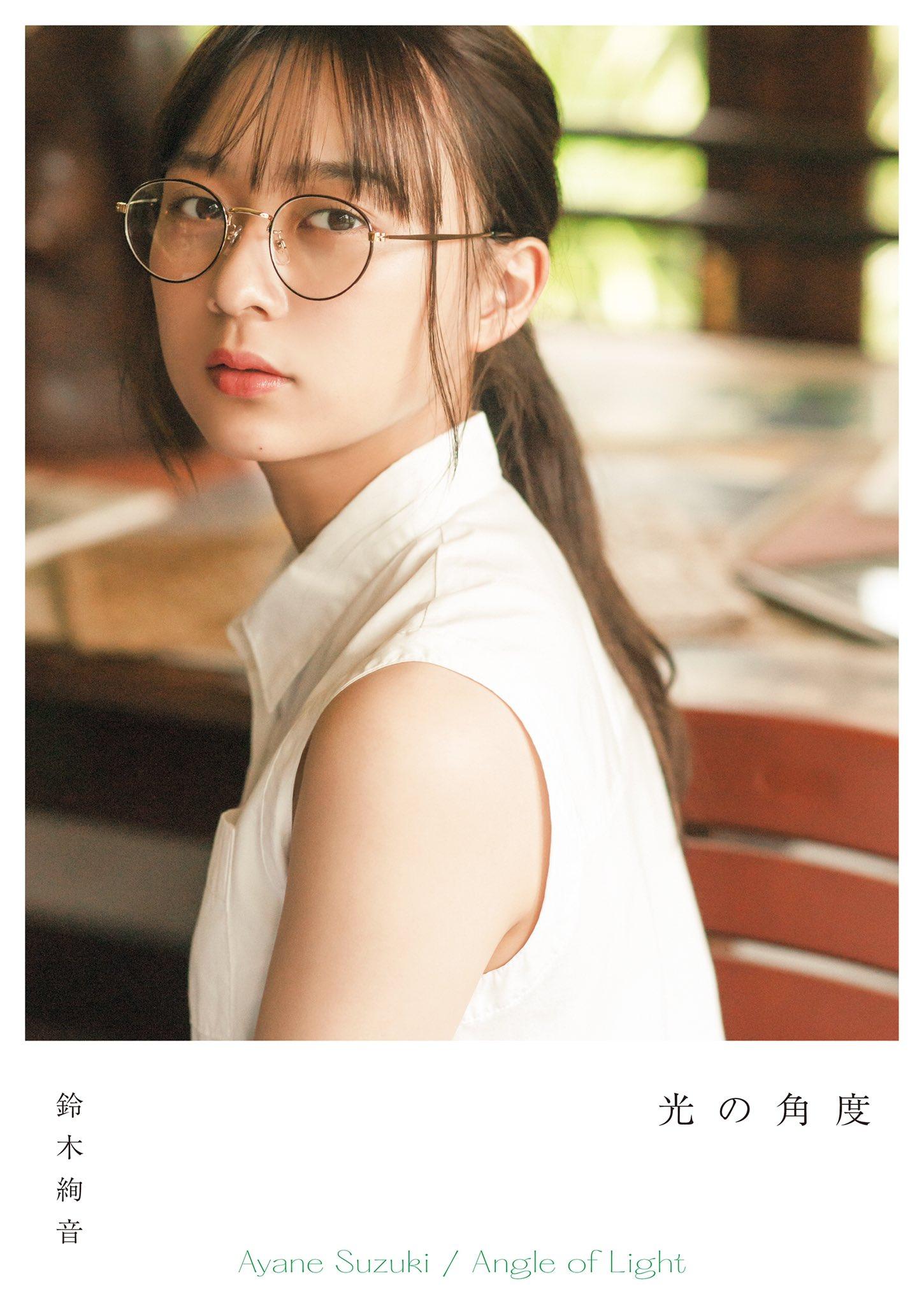 鈴木絢音1st写真集『光の角度』セブンネット限定版表紙