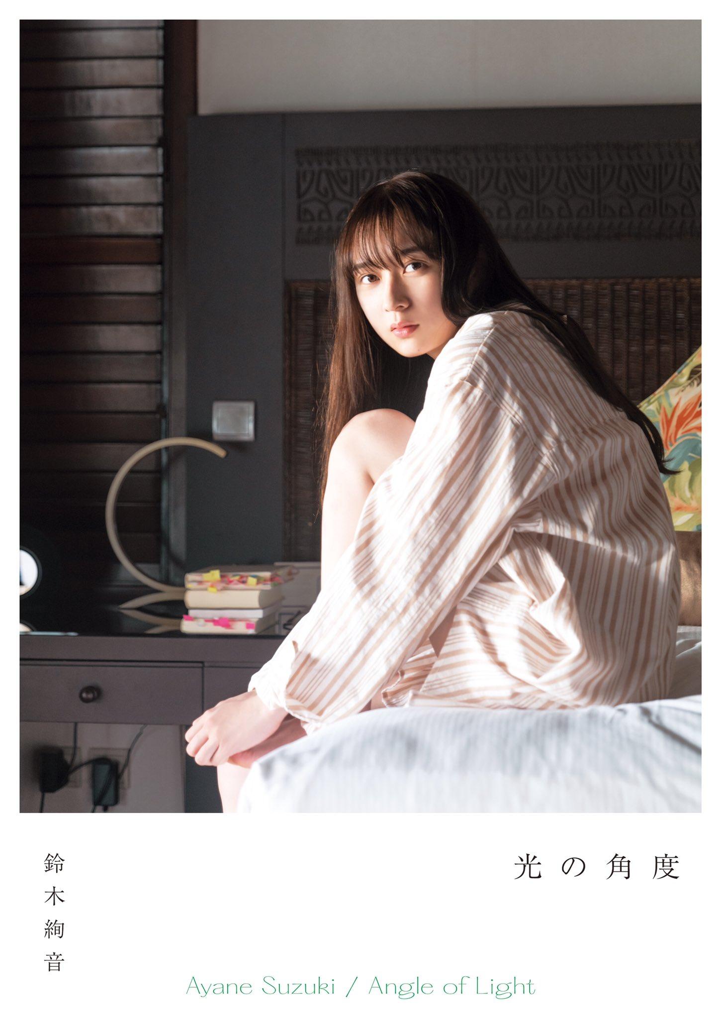 鈴木絢音1st写真集『光の角度』楽天ブックス限定版表紙