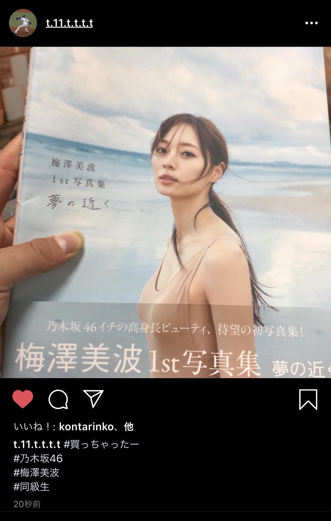 今井達也、乃木坂46梅澤美波1st写真集を「買っちゃったー」