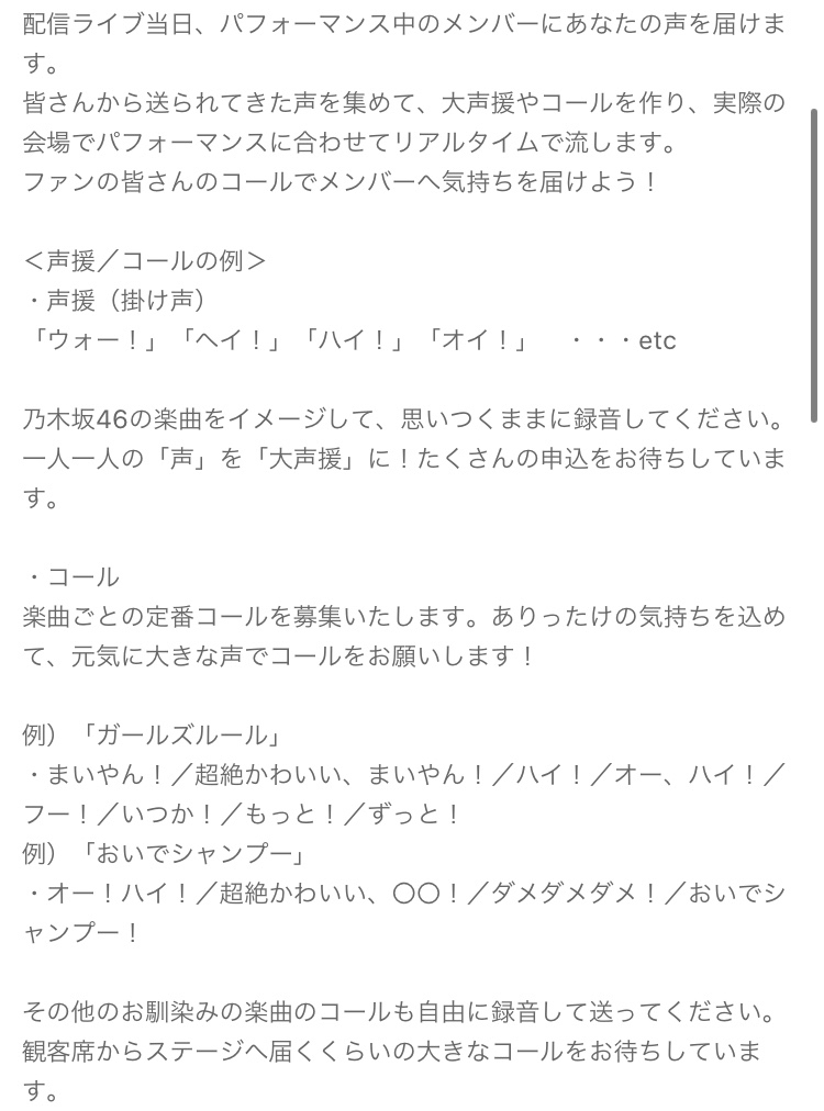 乃木坂46白石麻衣卒業コンサート インタラクティブ・コール