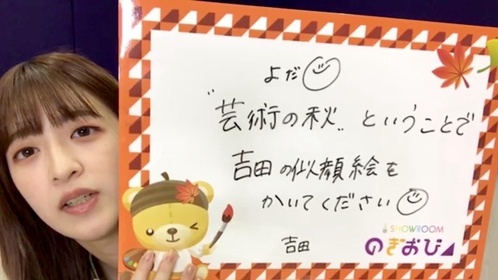 のぎおび 吉田綾乃クリスティーから与田祐希 への宿題は「芸術の秋ということで吉田の似顔絵をかいてください」