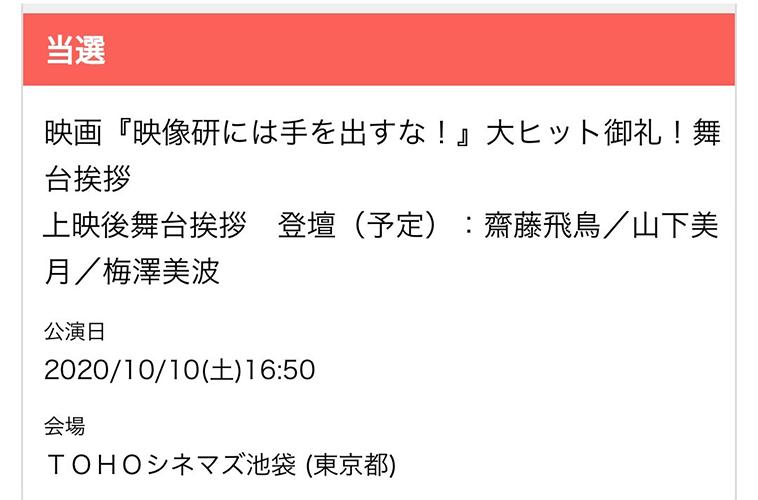 TOHOシネマズ池袋 映画『映像研』舞台挨拶