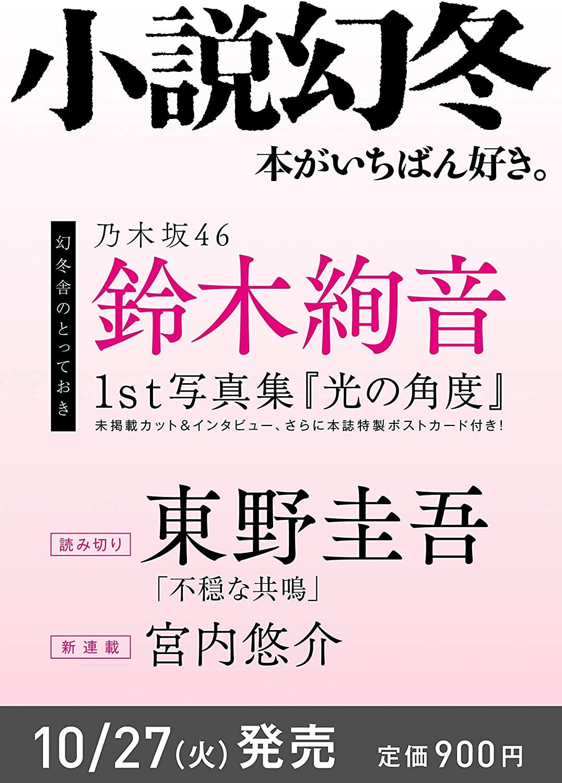 小説幻冬 鈴木絢音