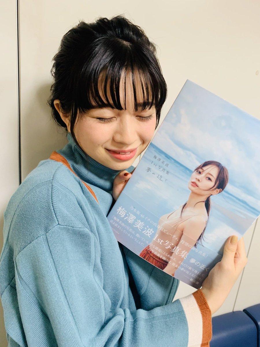 桜田ひより 梅澤美波1st写真集『夢の近く』2