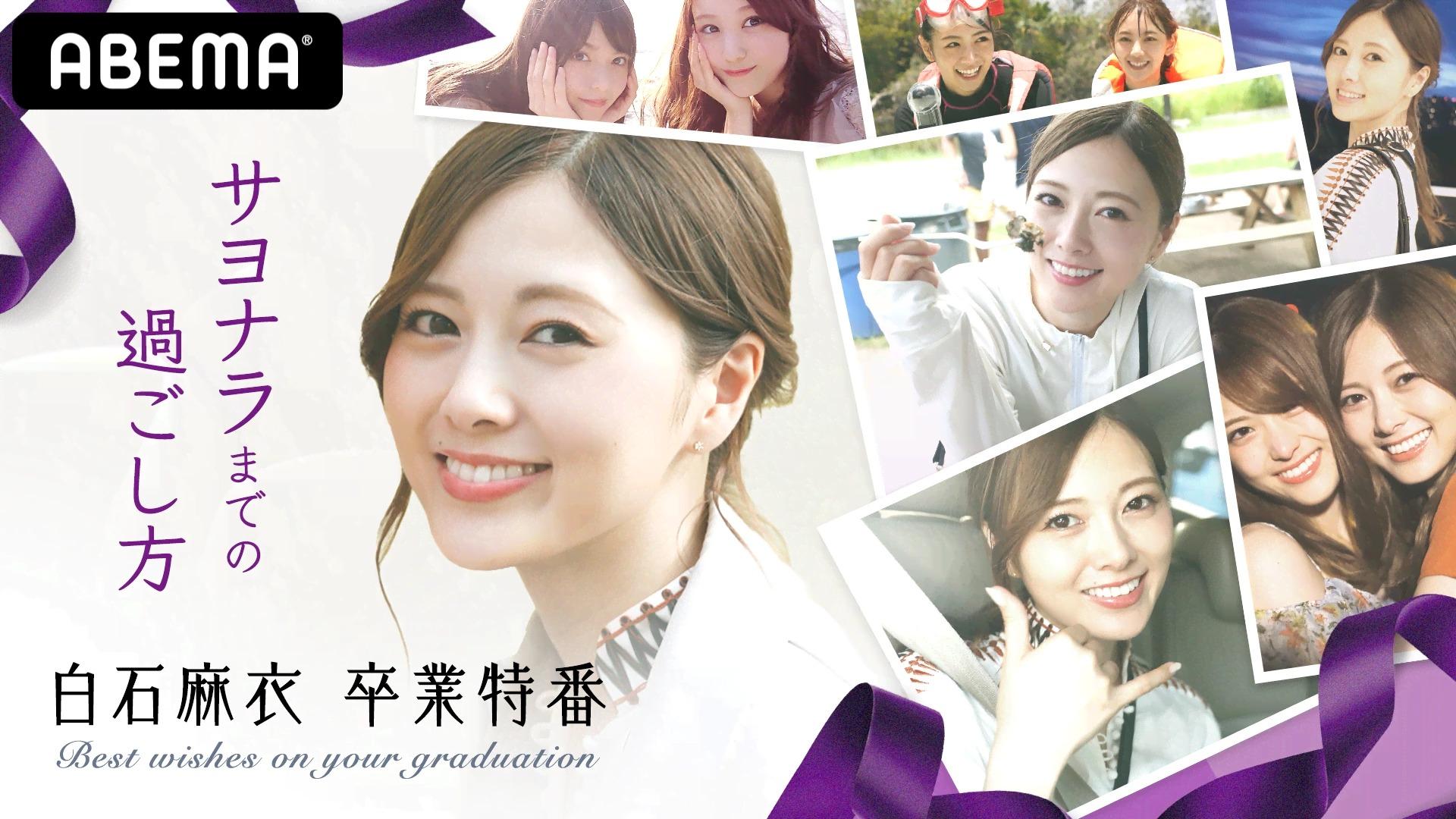 白石麻衣卒業特番~サヨナラまでの過ごし方~