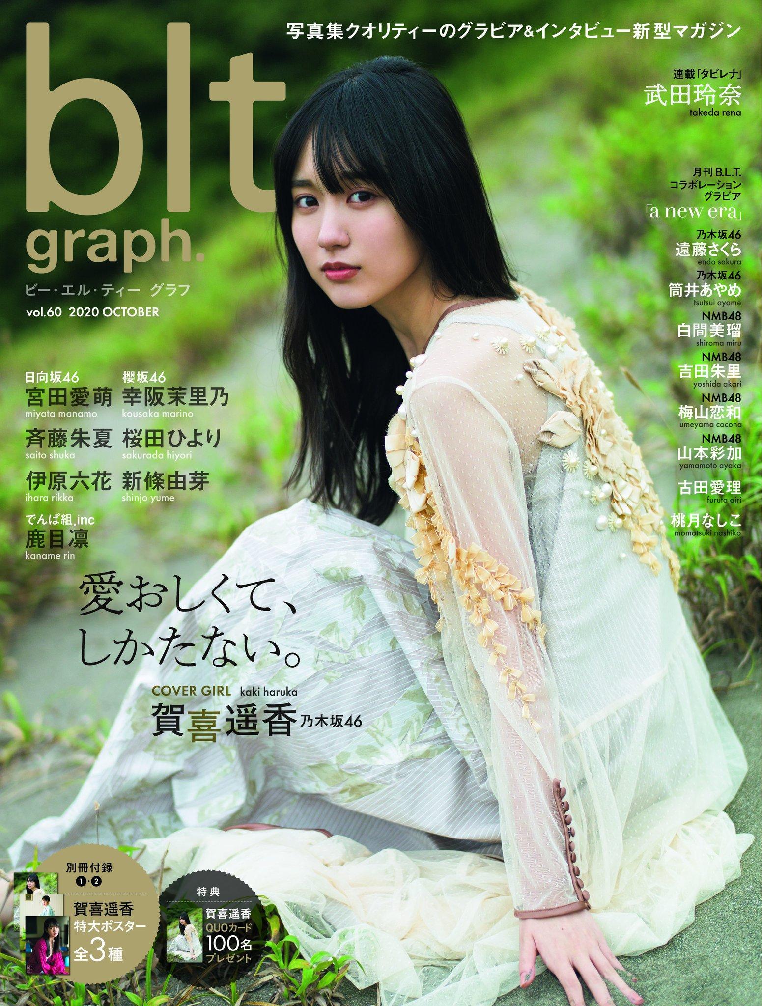 賀喜遥香 blt graph. vol.60 表紙