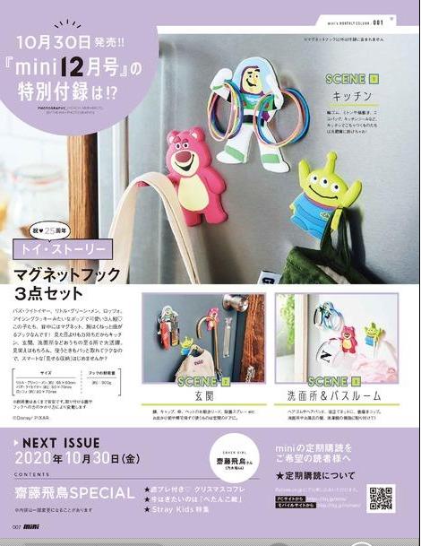 10/30発売『mini 12月号』は齋藤飛鳥SPECIAL