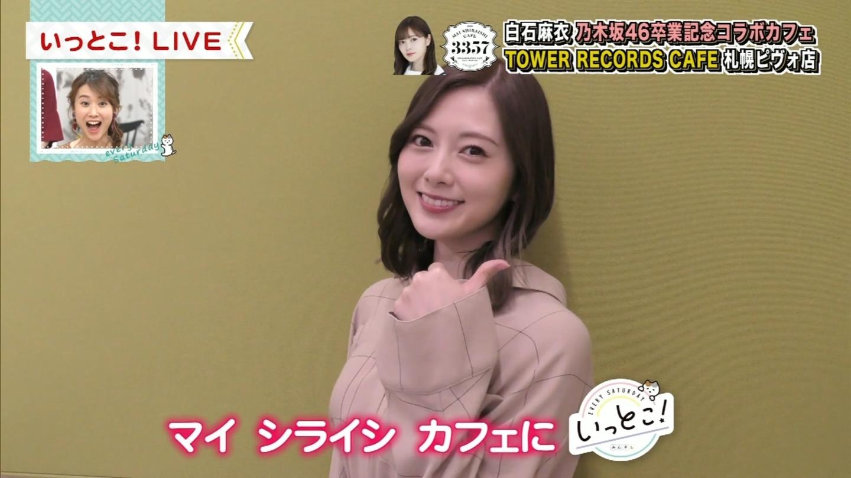 いっとこ 白石麻衣コラボカフェ札幌