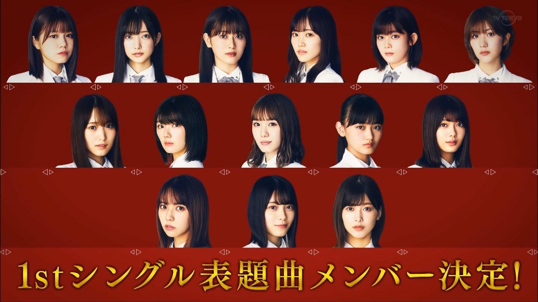 櫻坂46 1stシングル フォーメーション2