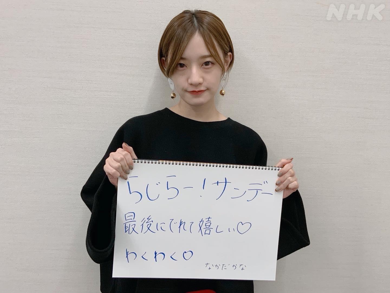 らじらー ノブコブ徳井