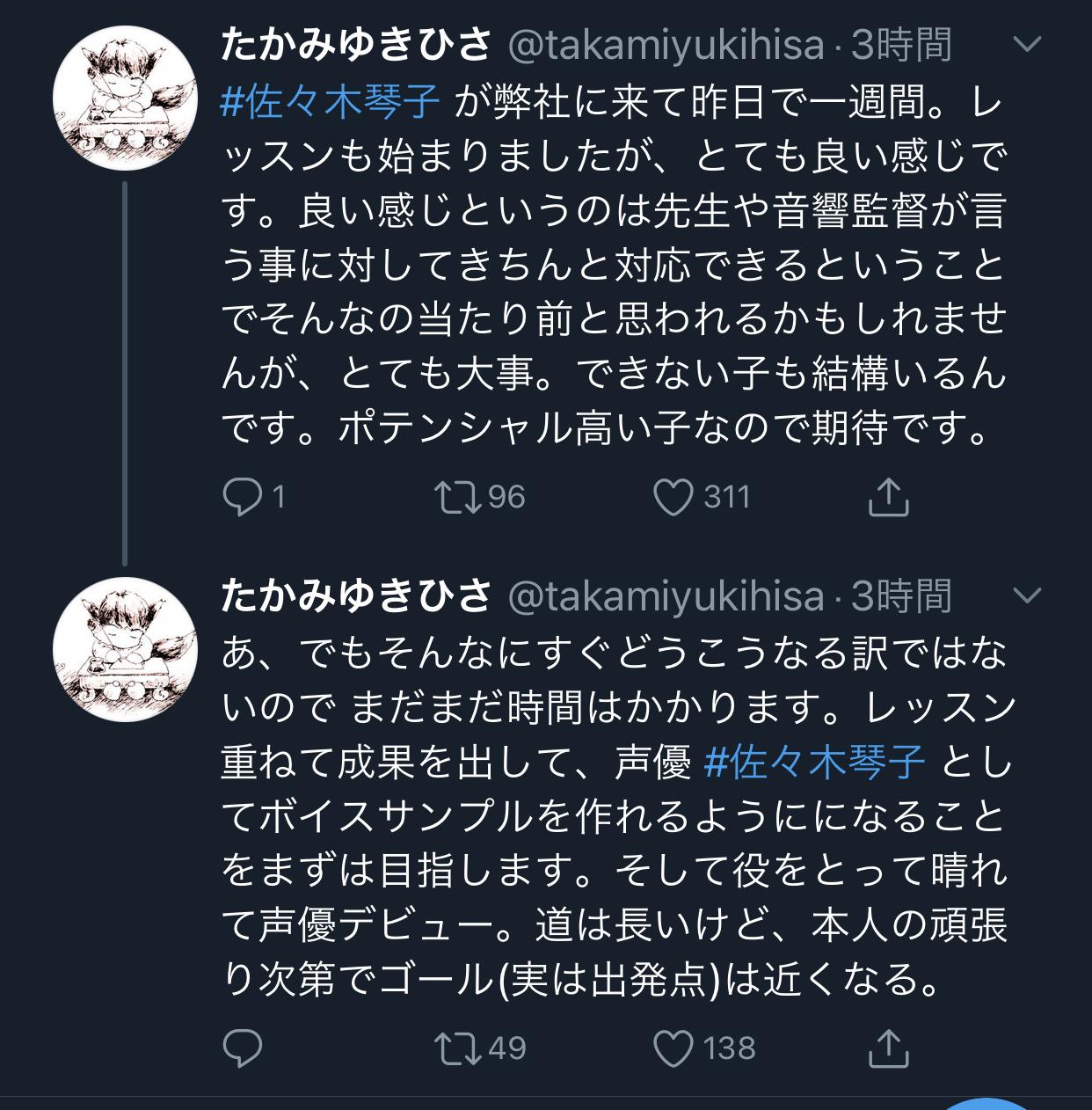 スタイルキューブ社長「佐々木琴子 が弊社に来て昨日で一週間。レッスンも始まりましたが、とても良い感じです」