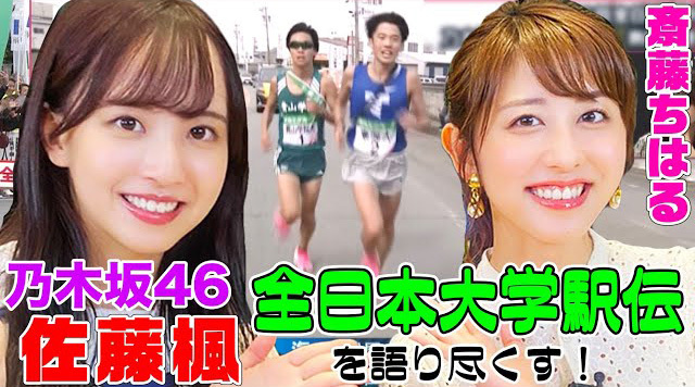 佐藤楓が斎藤ちはるアナに「全日本大学駅伝」の魅力を語り尽くす