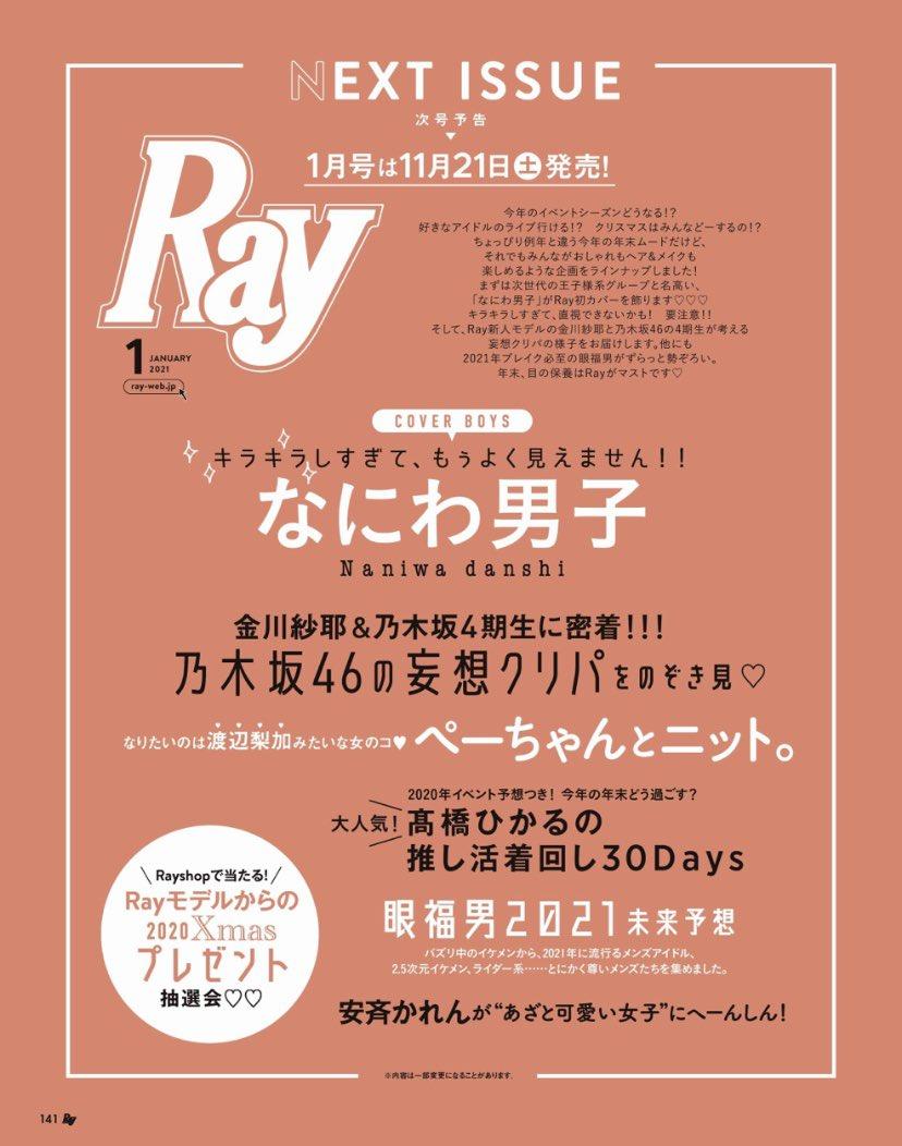Ray 金川紗耶&4期生に密着「乃木坂46の妄想クリパをのぞき見」