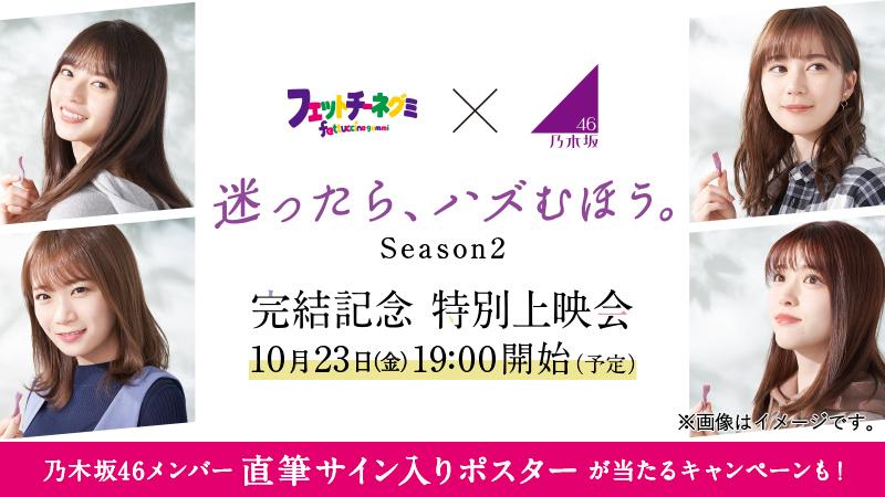 フェットチーネグミ×乃木坂46 「迷ったら、ハズむほう。」Season2完結記念特別上映会