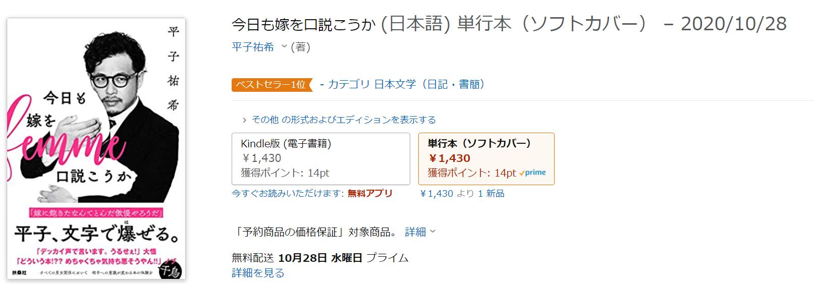 平子祐希『今日も嫁を口説こうか』がAmazonの日本文学でベストセラー1位