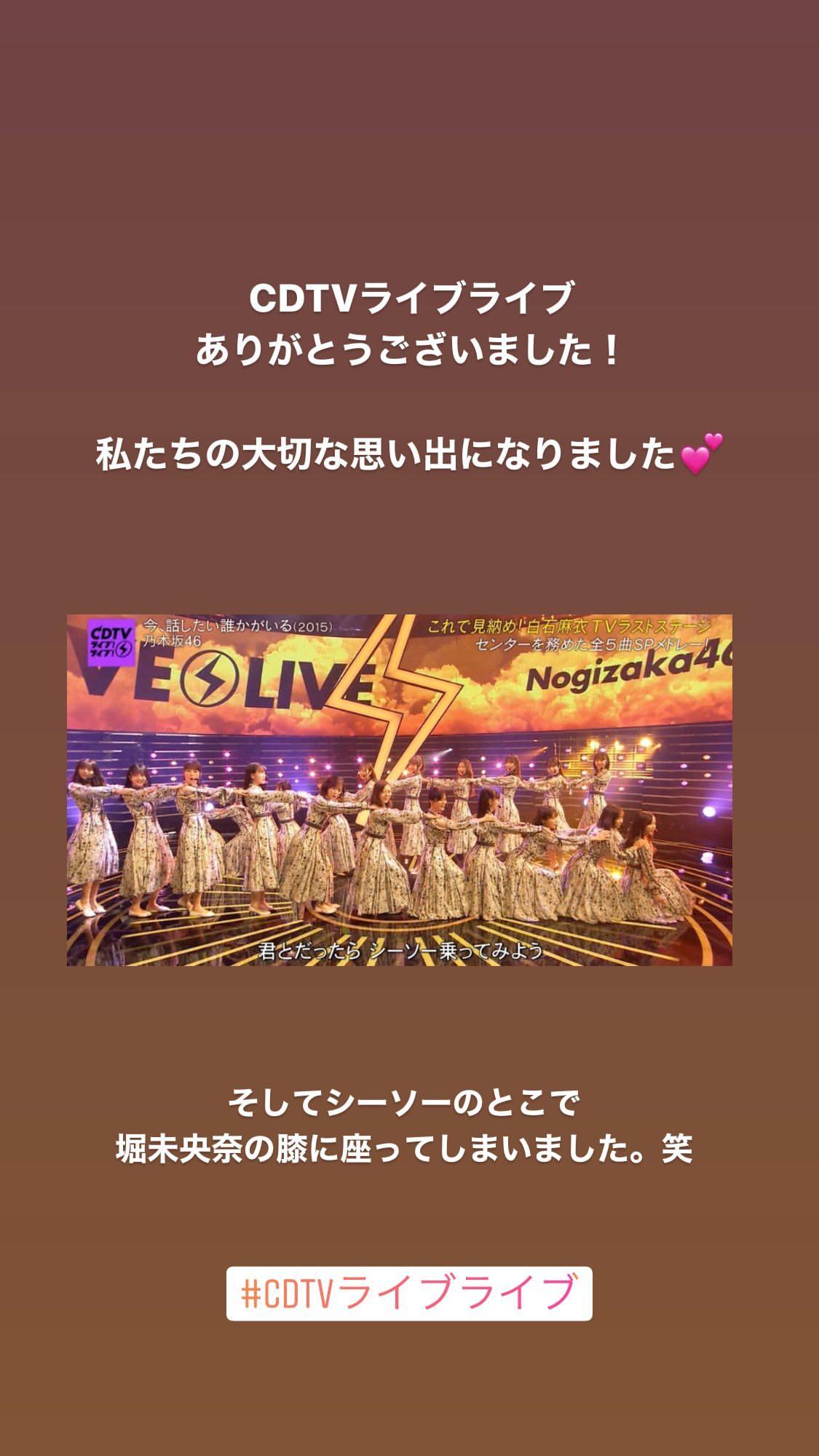 CDTVライブライブ 秋元真夏「シーソーのとこで堀未央奈の膝に座ってしまいました。笑」