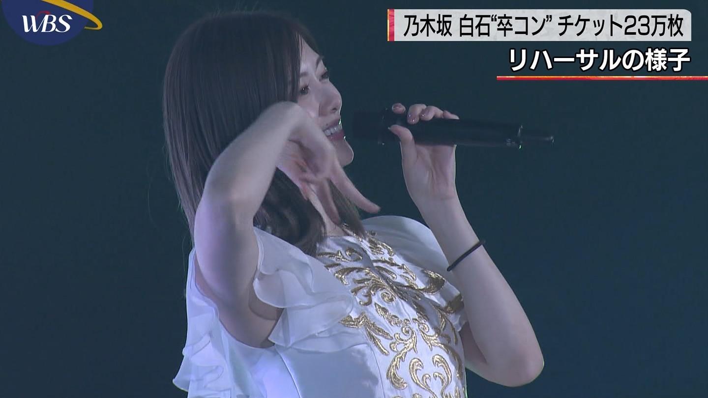 「乃木坂46白石麻衣卒業コンサート」チケットの販売数は23万枚