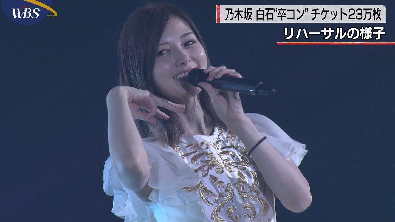 「乃木坂46白石麻衣卒業コンサート」チケットの販売数は23万枚2