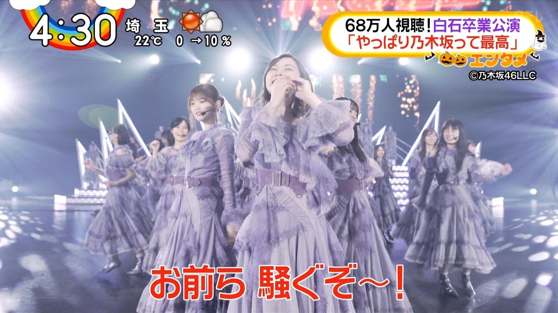 「乃木坂46白石麻衣卒業コンサート」68万人視聴