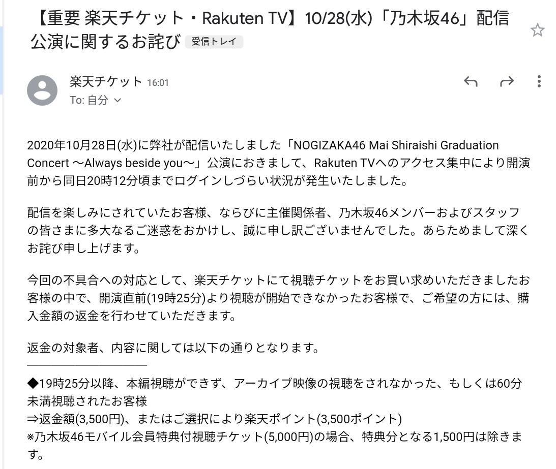 乃木坂46白石卒コン 楽天TV「アーカイブ映像を視聴されたお客様 →半額返金」
