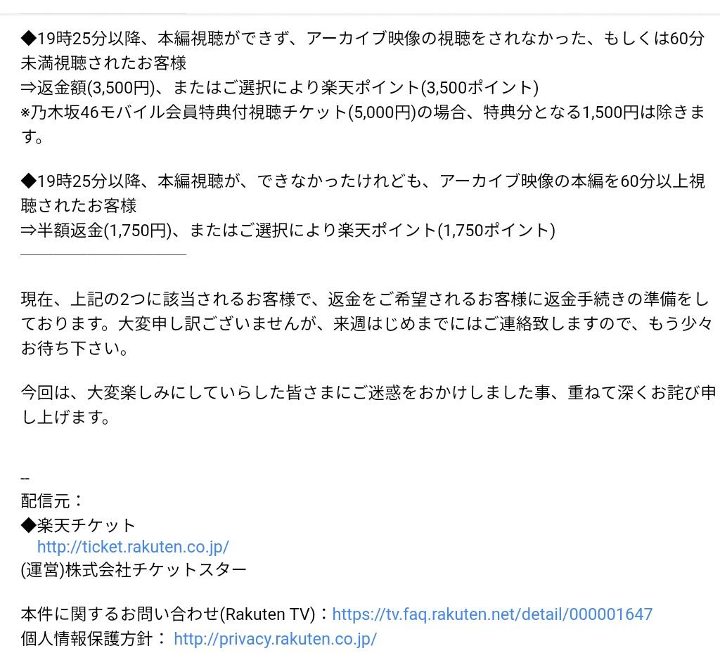 乃木坂46白石卒コン 楽天TV「アーカイブ映像を視聴されたお客様 →半額返金」2