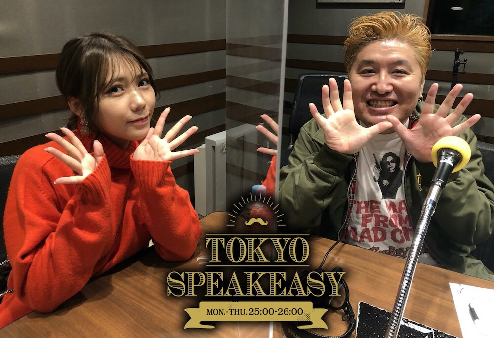 TOKYO SPEAKEASY 川後陽菜 吉田豪