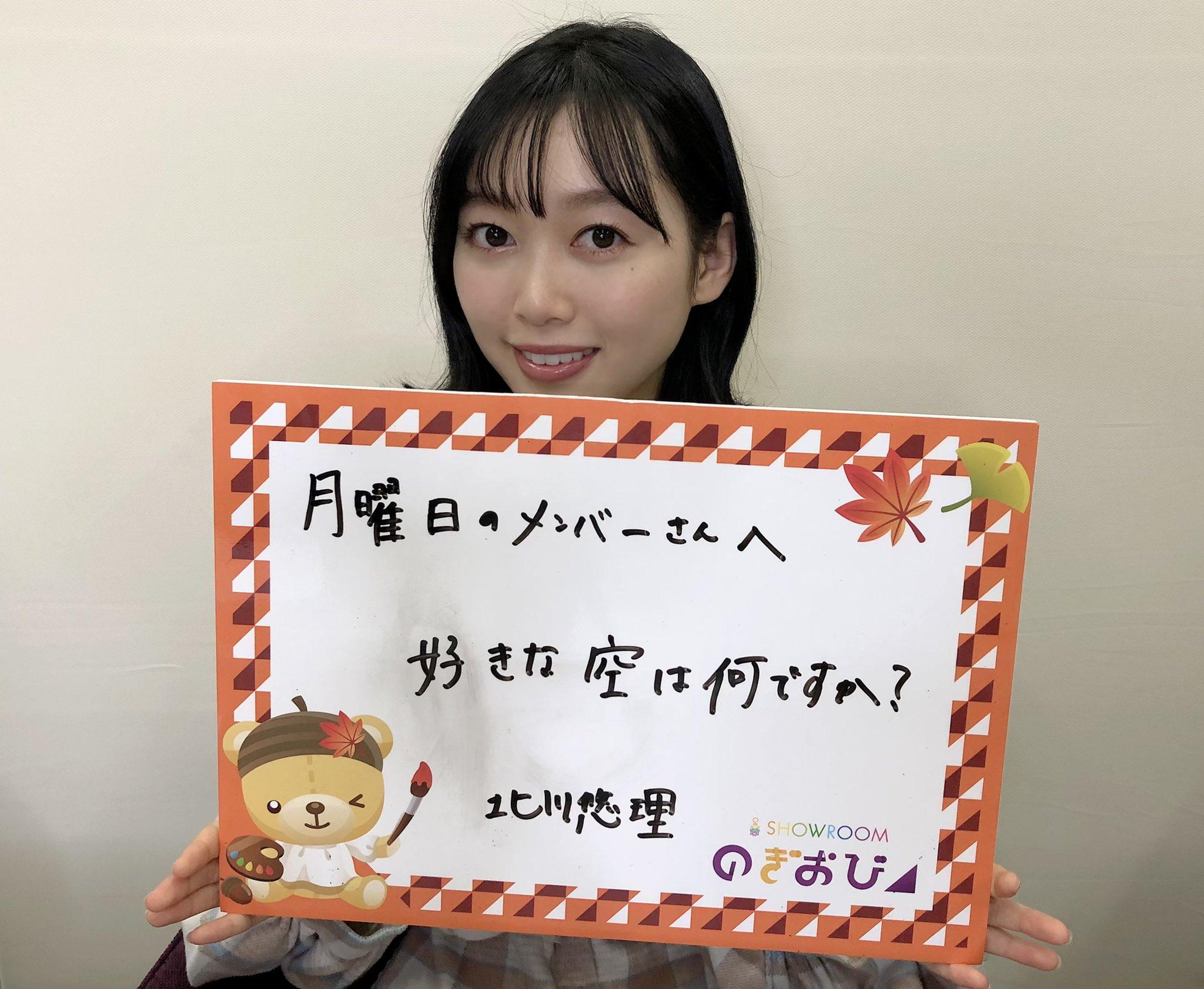 のぎおび 北川悠理から次回メンバーへの宿題「好きな空は何ですか?」