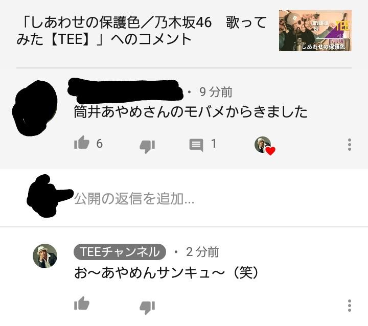 筒井あやめ TEE