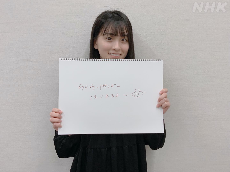 らじらー 大園桃子