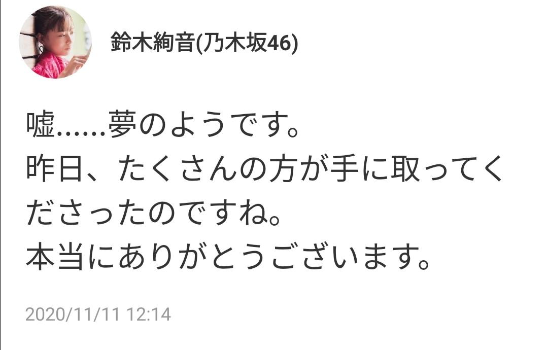 鈴木絢音「嘘......夢のようです。昨日、たくさんの方が手に取ってくださったのですね」