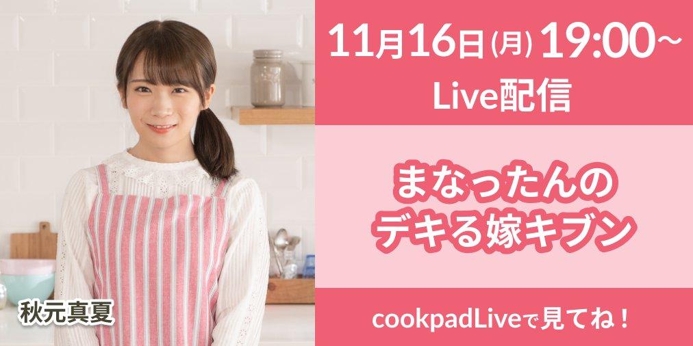秋元真夏 cookpadLIVE