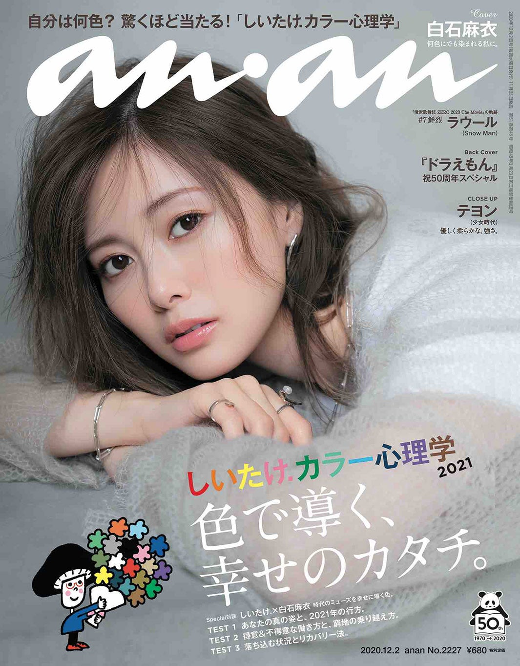 白石麻衣、乃木坂46卒業後『anan』初表紙