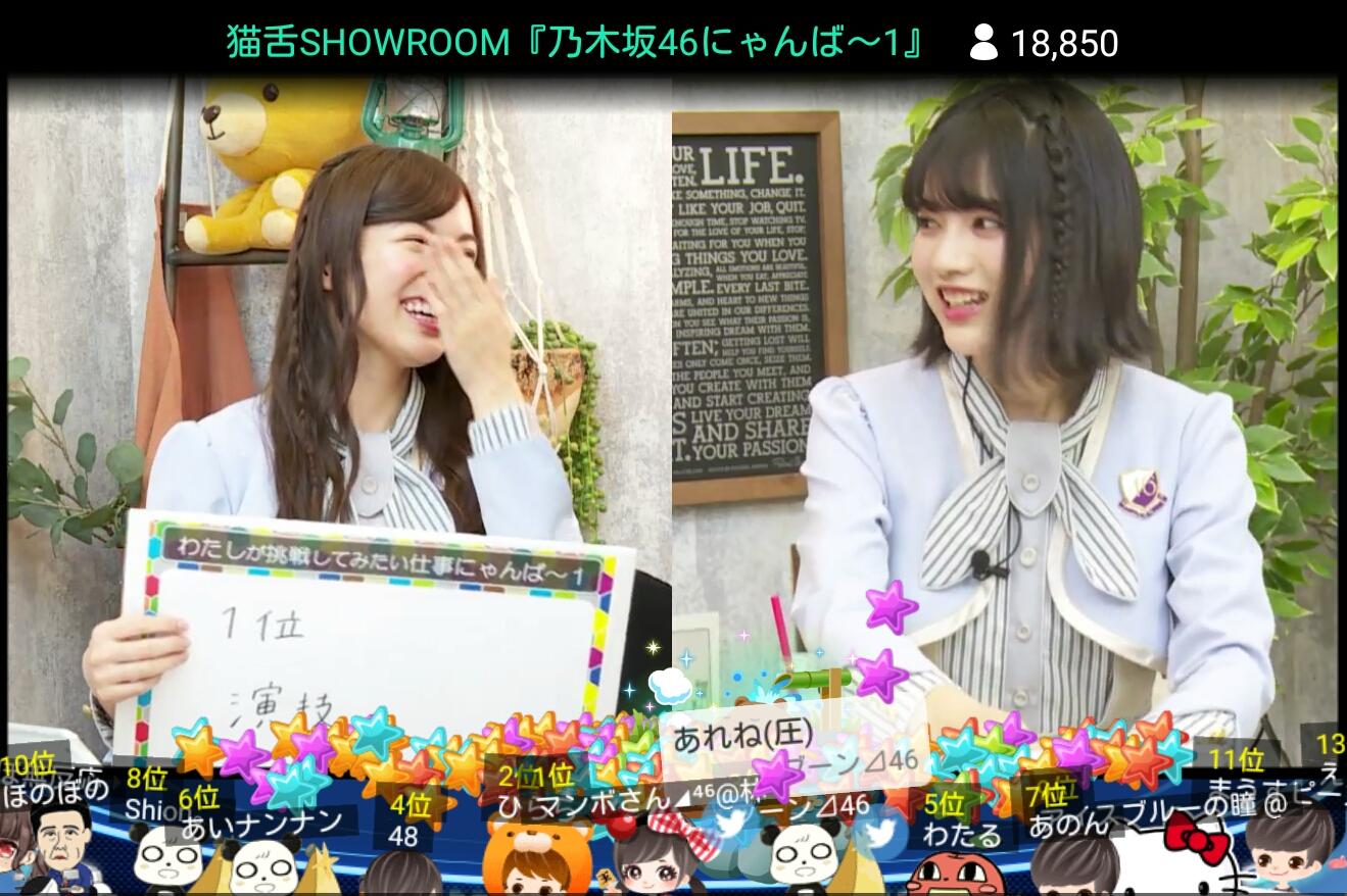乃木坂46「猫舌SHOWROOM」掛橋沙耶香&林瑠奈