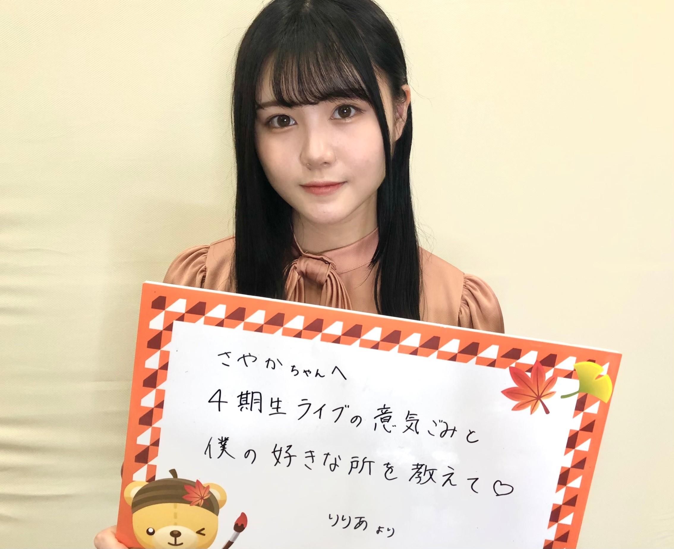 のぎおび 伊藤理々杏から掛橋沙耶香への宿題は「4期生ライブの意気ごみと僕の好きな所を教えて」