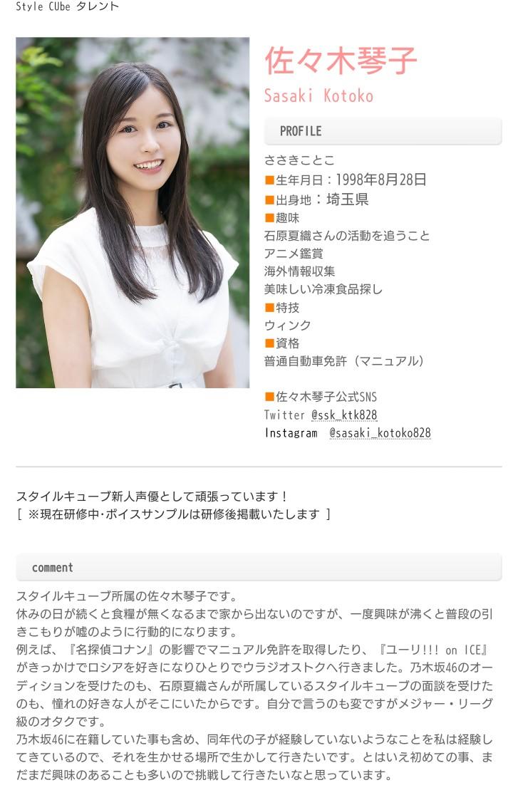 佐々木琴子のプロフィールページが更新