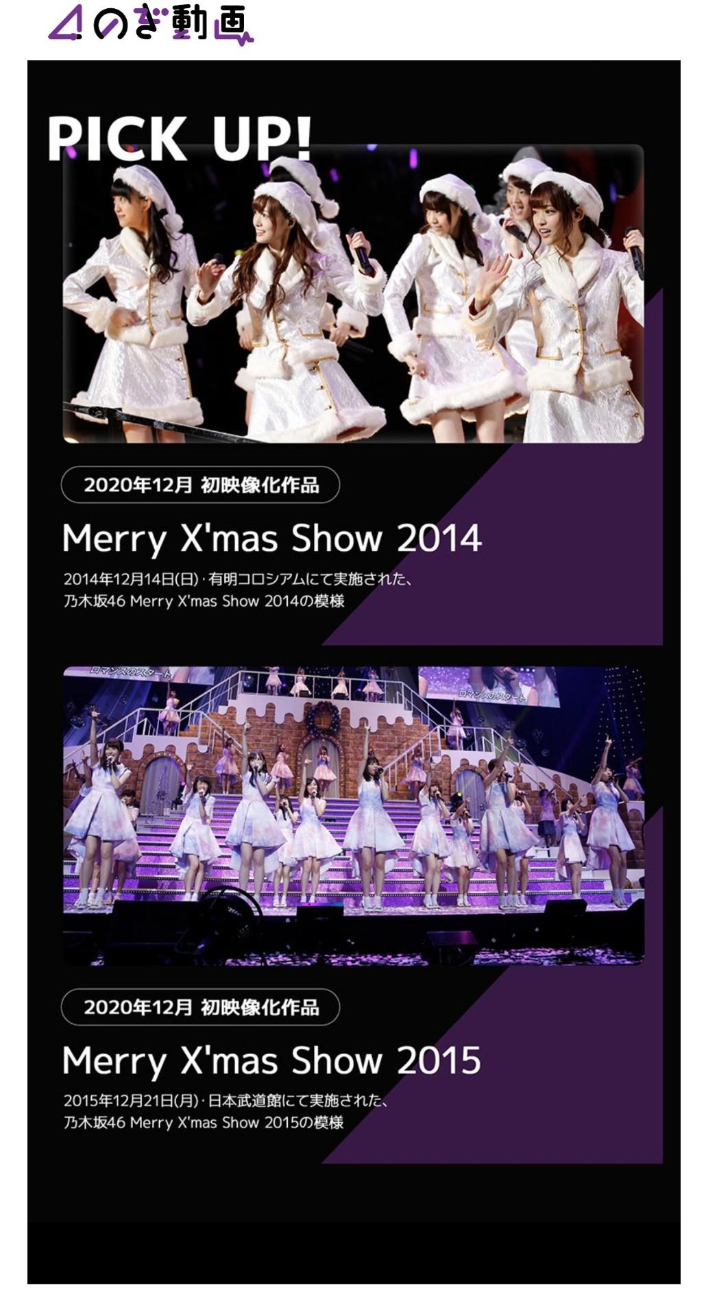 のぎ動画」Merry X'mas Show 2014と2015