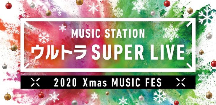 ミュージックステーション ウルトラSUPER LIVE 2020