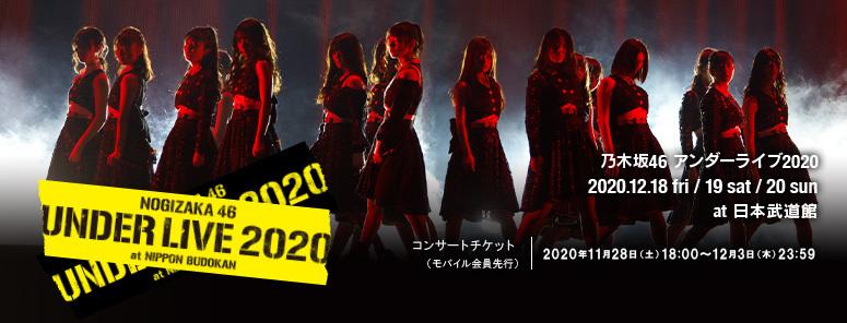 乃木坂46 アンダーライブ2020