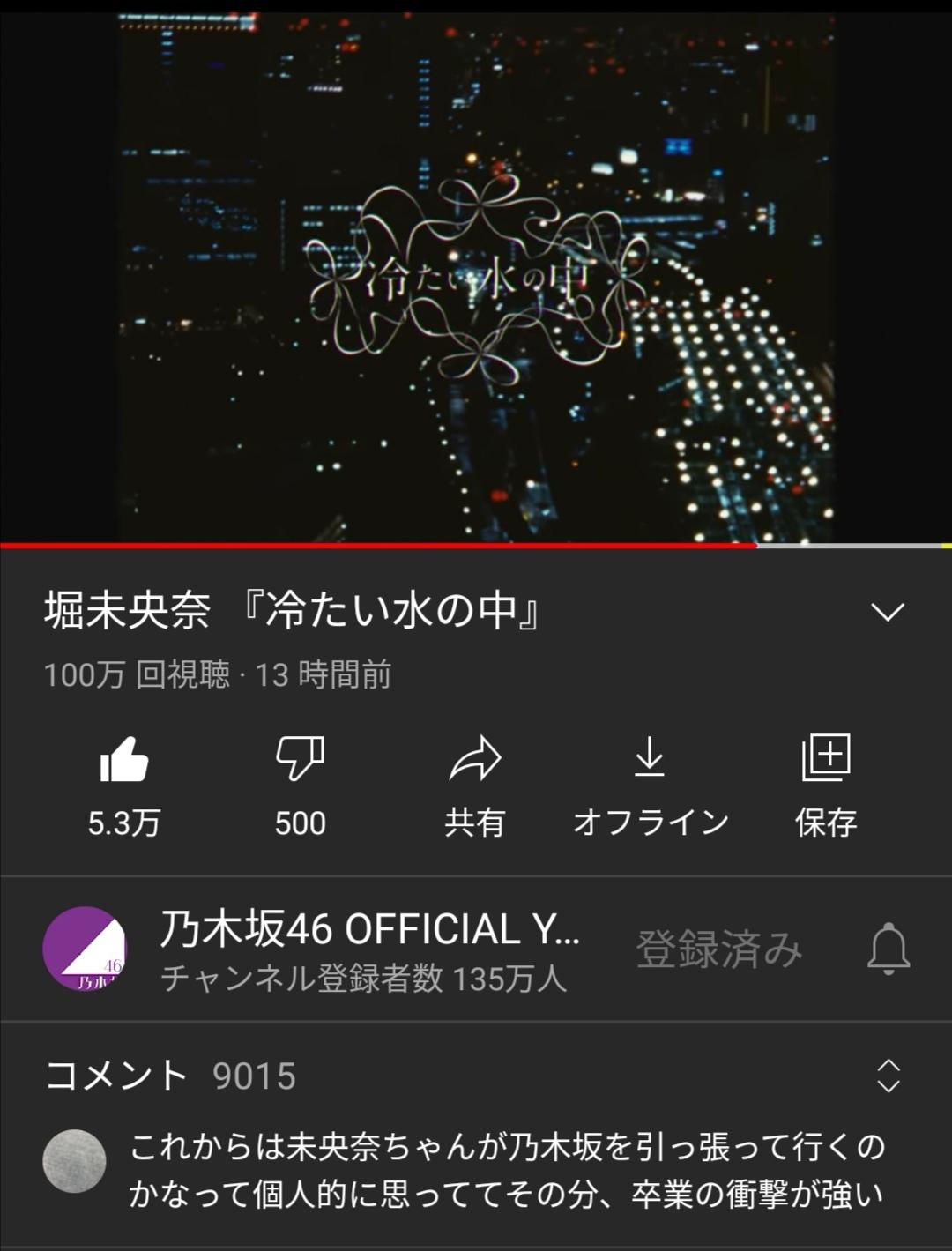 乃木坂46堀未央奈ソロ曲「冷たい水の中」MV、13時間で100万再生達成