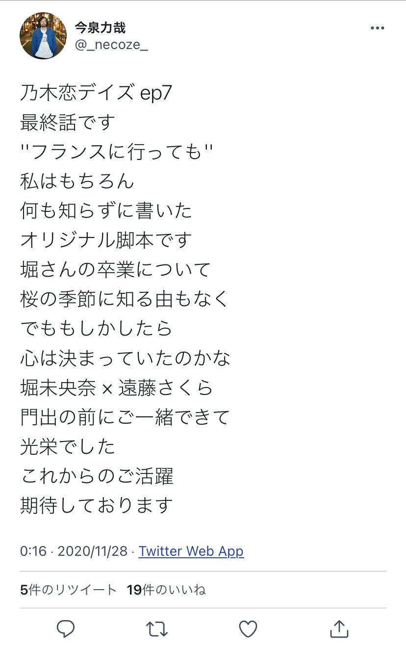 乃木恋デイズ2 今泉監督 堀未央奈 遠藤さくら