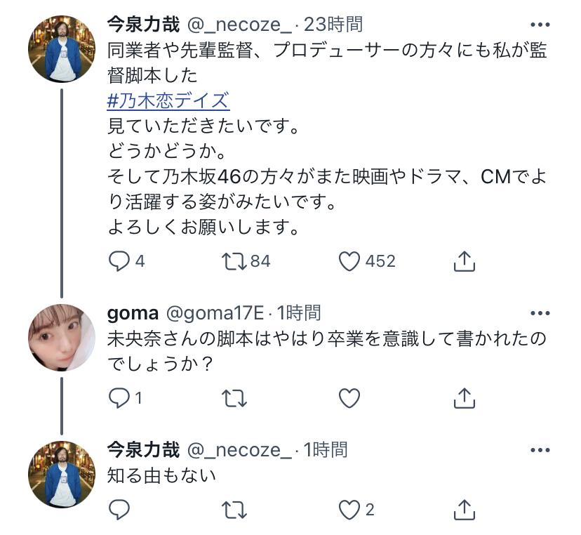 乃木恋デイズ 今泉監督 堀未央奈 遠藤さくら