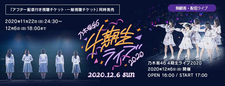 乃木坂46 4期生ライブ2020
